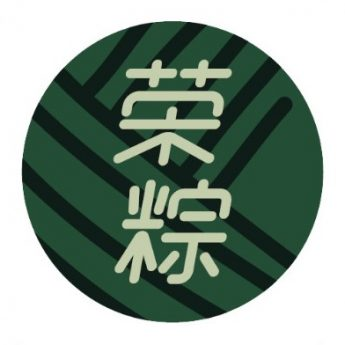 《荣粽》配套