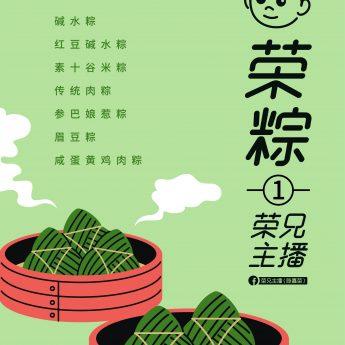 《荣粽》配套1