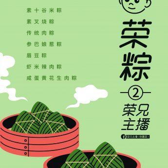 《荣粽》配套2
